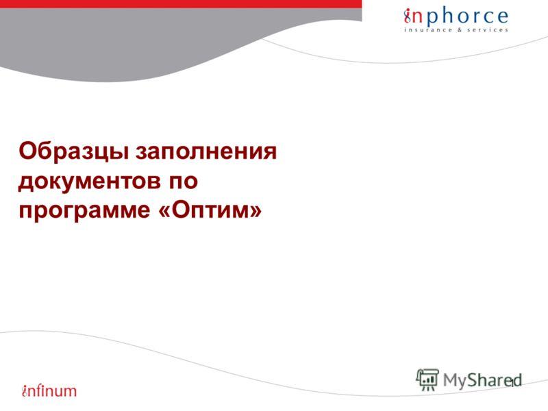 1 Образцы заполнения документов по программе «Оптим»