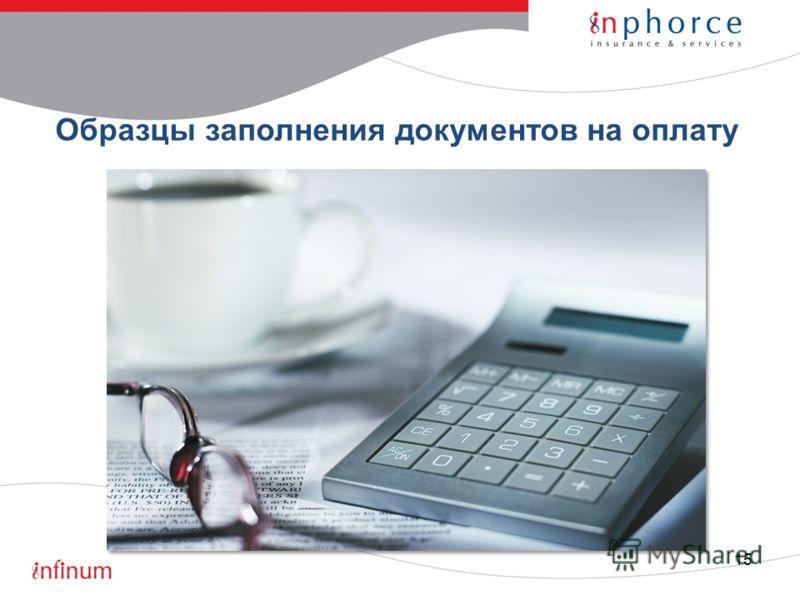15 Образцы заполнения документов на оплату
