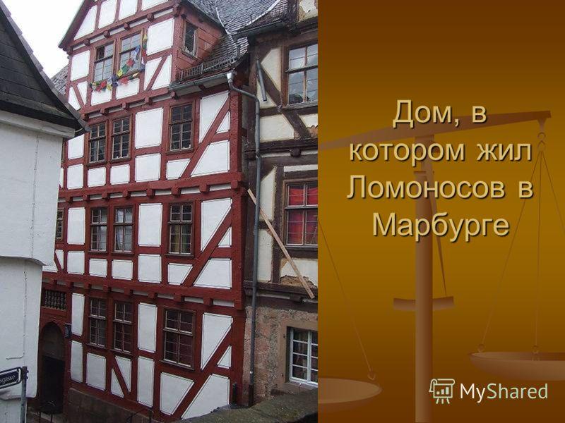 Дом, в котором жил Ломоносов в Марбурге