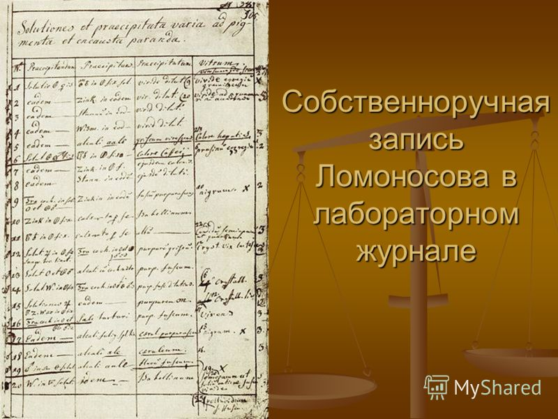 Собственноручная запись Ломоносова в лабораторном журнале
