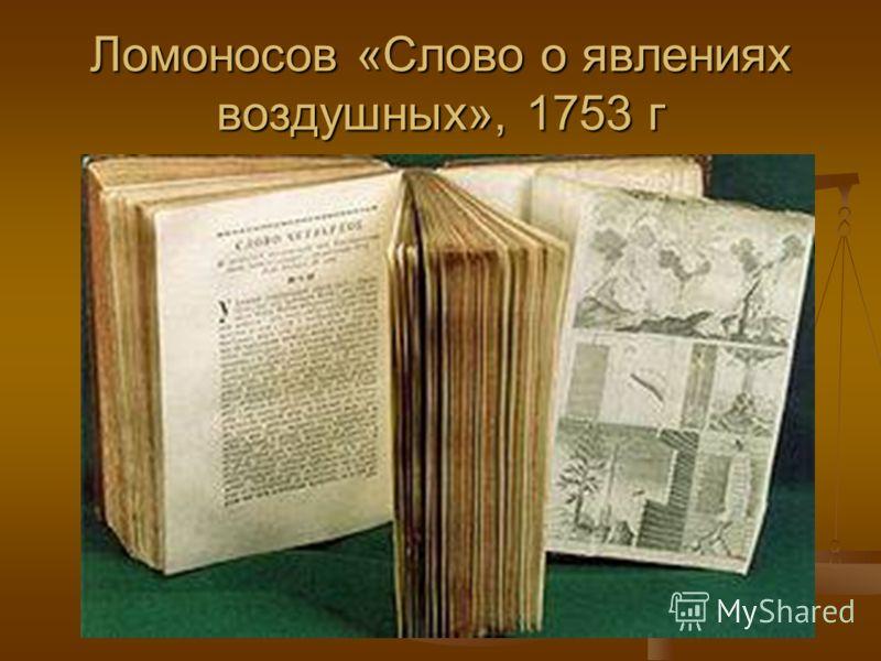 Ломоносов «Слово о явлениях воздушных», 1753 г