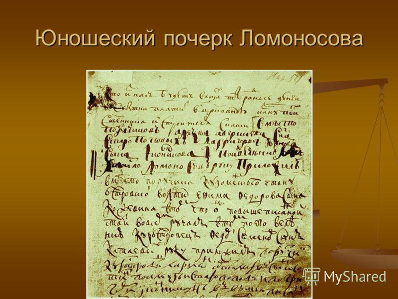 Юношеский почерк Ломоносова