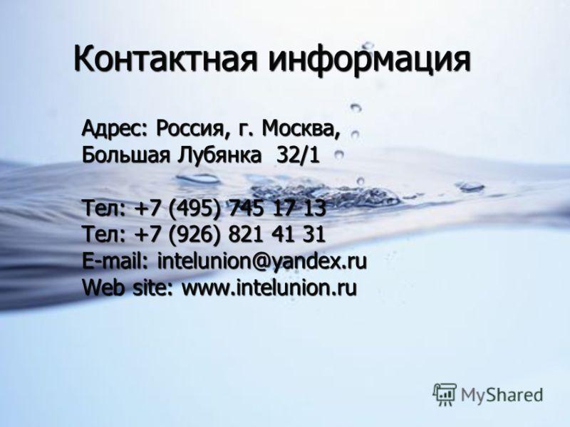 Народный Технологический Холдинг «СОЮЗИНТЕЛЛЕКТ» г. Москва, Представляет фильтры серии ФС Тел: +7 (495) 745 17 13 Тел: +7 (963) 711 06 70 www.intelunion.ru