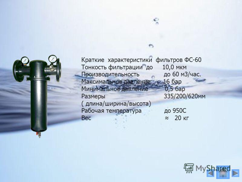 Фильтры работают без сменных картриджей. Механизм самоочистки (промывки) и конструкционные особенности, «зеркальность» фильтрующего элемента позволяют эффективно очищать фильтр, гарантируя его надежную работу в течение многих лет, поэтому затраты при
