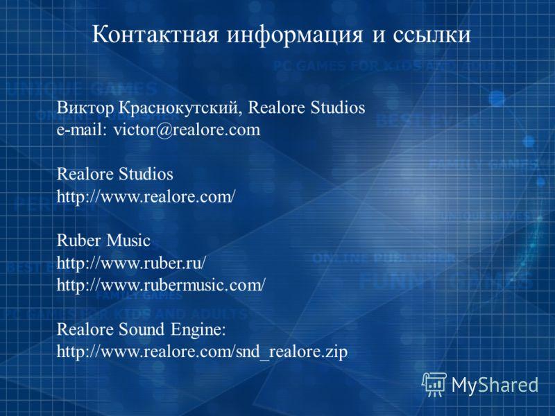 Виктор Краснокутский, Realore Studios e-mail: victor@realore.com Realore Studios http://www.realore.com/ Ruber Music http://www.ruber.ru/ http://www.rubermusic.com/ Realore Sound Engine: http://www.realore.com/snd_realore.zip Контактная информация и