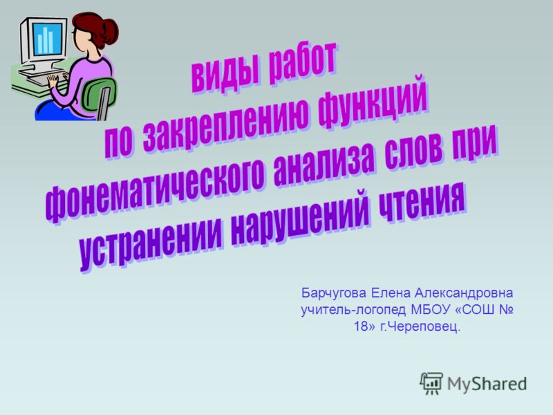 Барчугова Елена Александровна учитель-логопед МБОУ «СОШ 18» г.Череповец.