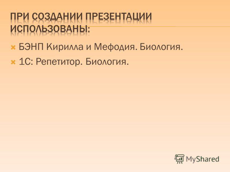 БЭНП Кирилла и Мефодия. Биология. 1С: Репетитор. Биология.