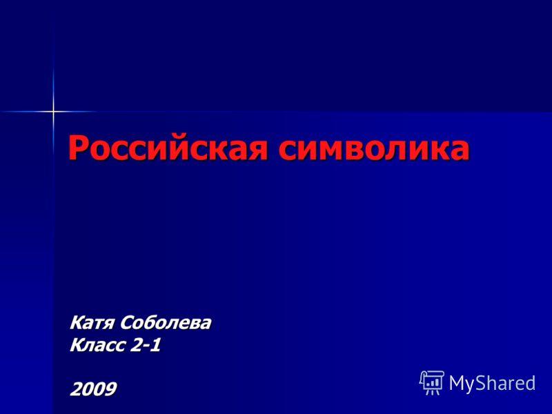Российская символика Катя Соболева Класс 2-1 2009