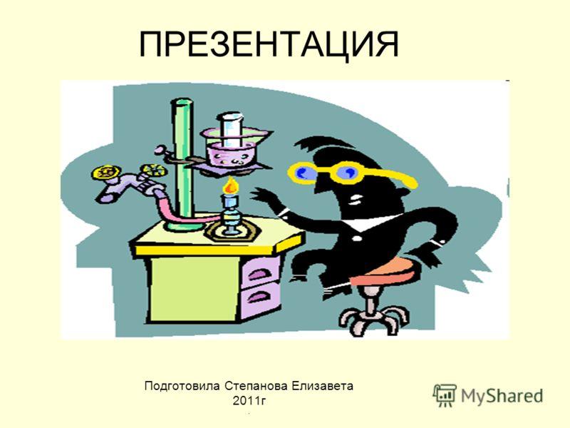 ПРЕЗЕНТАЦИЯ Подготовила Степанова Елизавета 2011г.