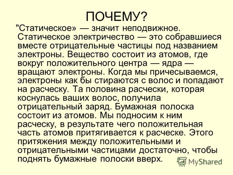 ПОЧЕМУ?