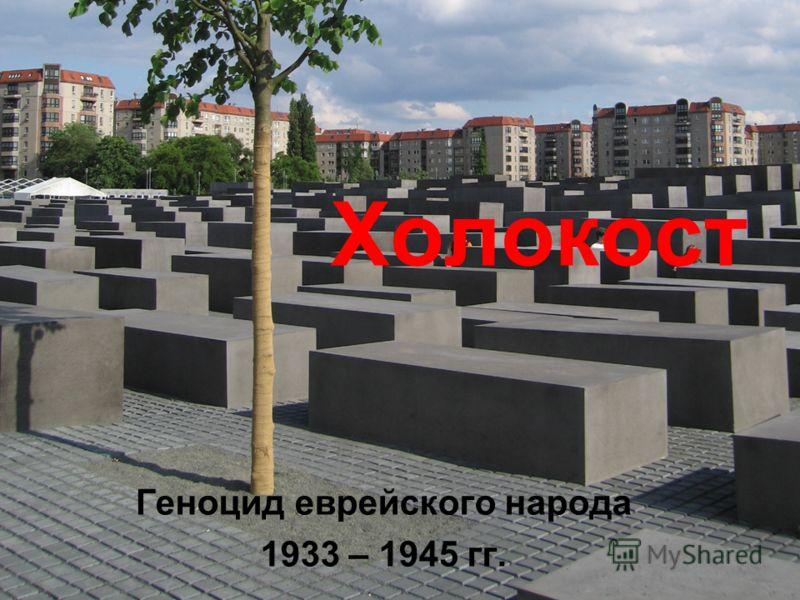 Холокост Геноцид еврейского народа 1933 – 1945 гг.