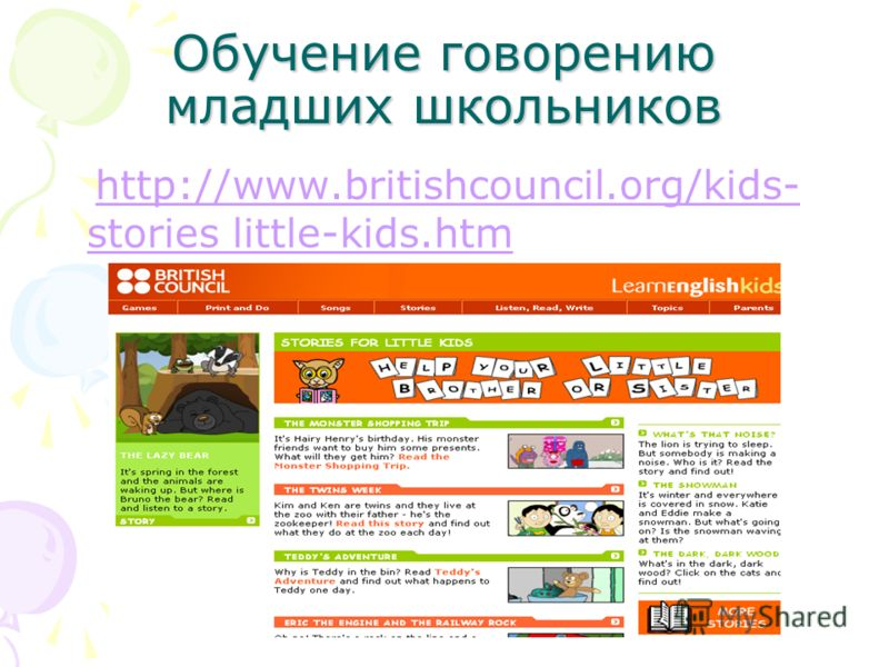 Обучение говорению младших школьников http://www.britishcouncil.org/kids- stories little-kids.htmhttp://www.britishcouncil.org/kids- stories little-kids.htm
