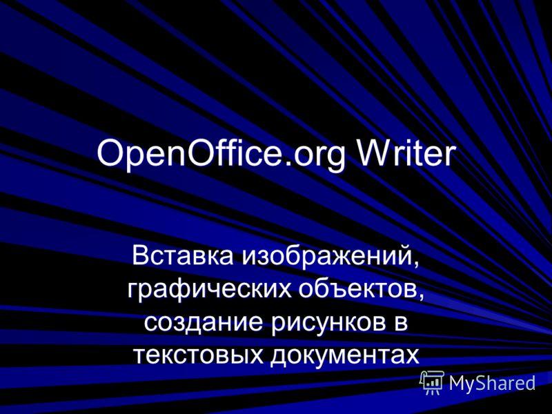 OpenOffice.org Writer Вставка изображений, графических объектов, создание рисунков в текстовых документах
