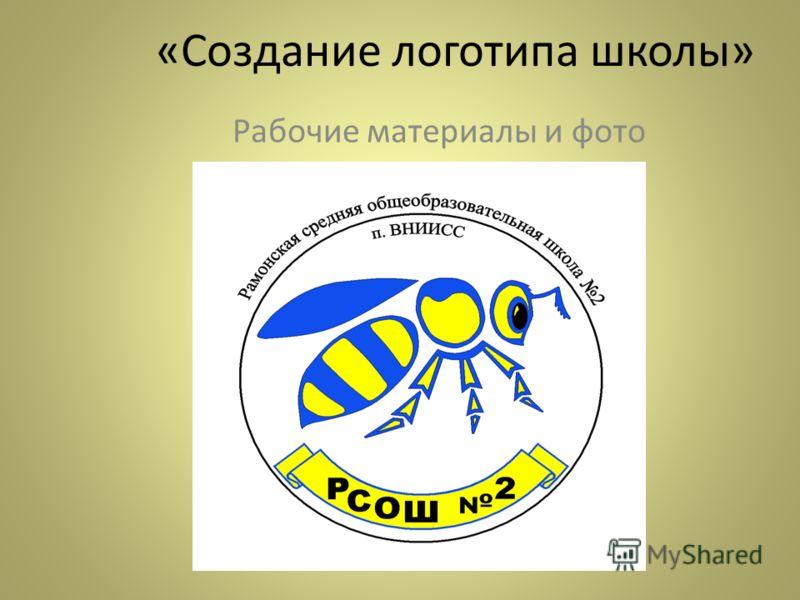 «Создание логотипа школы» Рабочие материалы и фото