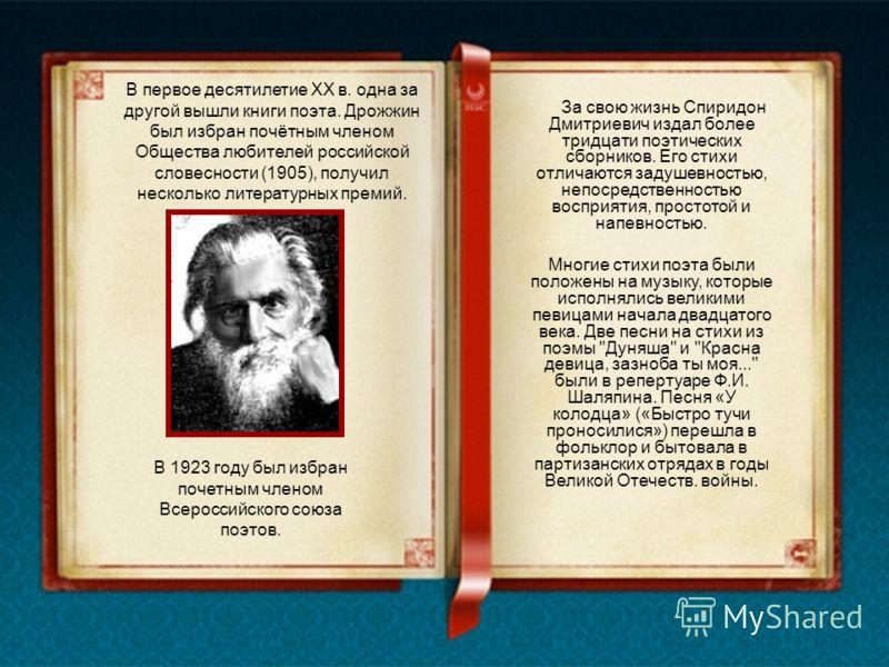 В первое десятилетие XX в. одна за другой вышли книги поэта. Дрожжин был избран почётным членом Общества любителей российской словесности (1905), получил несколько литературных премий. В 1923 году был избран почетным членом Всероссийского союза поэто