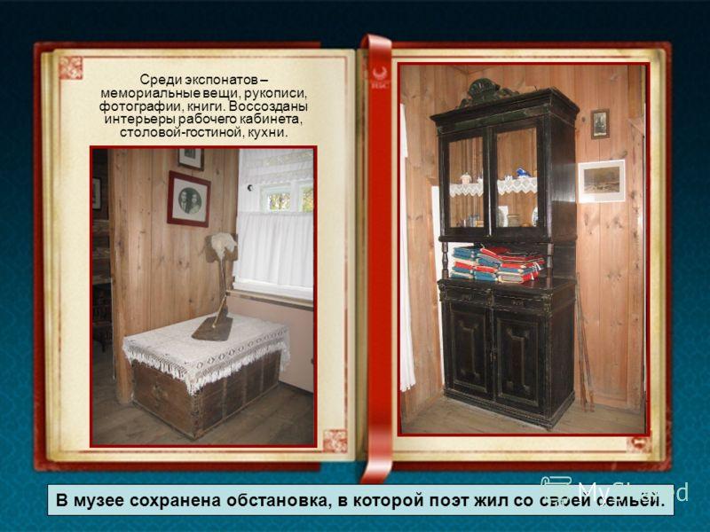 Среди экспонатов – мемориальные вещи, рукописи, фотографии, книги. Воссозданы интерьеры рабочего кабинета, столовой-гостиной, кухни. В музее сохранена обстановка, в которой поэт жил со своей семьёй.