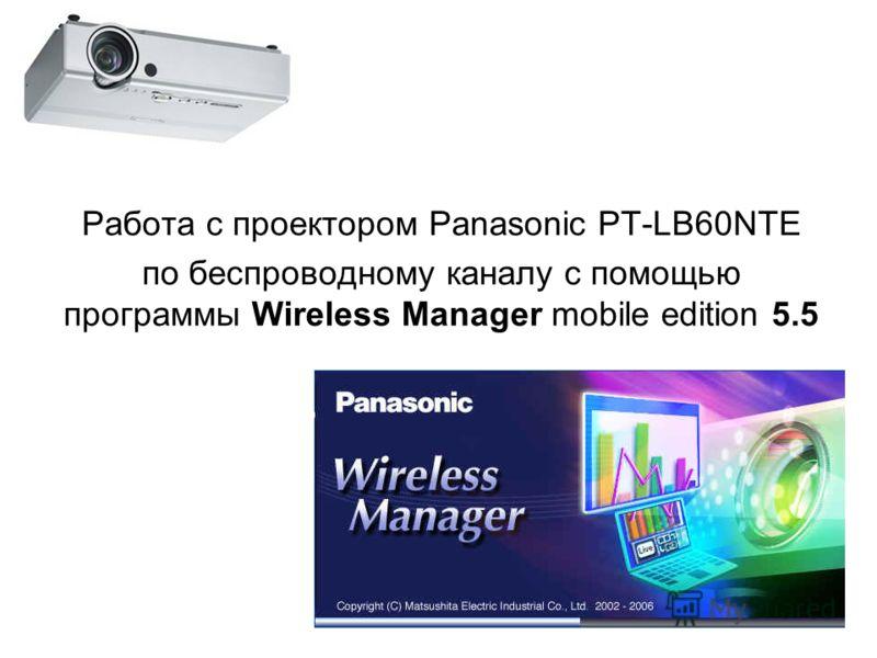 Работа с проектором Panasonic PT-LB60NTE по беспроводному каналу с помощью программы Wireless Manager mobile edition 5.5