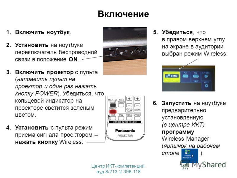 программа для работы с проектором