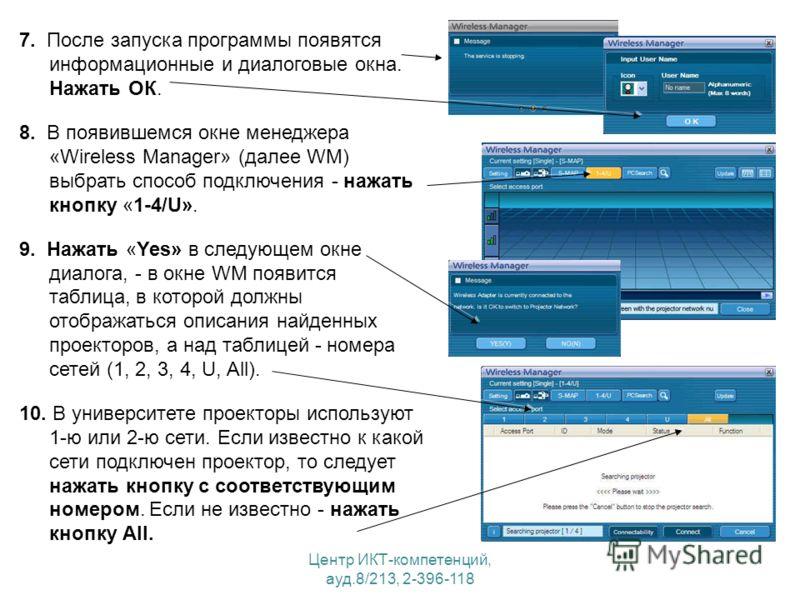 Центр ИКТ-компетенций, ауд.8/213, 2-396-118 7. После запуска программы появятся информационные и диалоговые окна. Нажать ОК. 8. В появившемся окне менеджера «Wireless Manager» (далее WM) выбрать способ подключения - нажать кнопку «1-4/U». 9. Нажать «