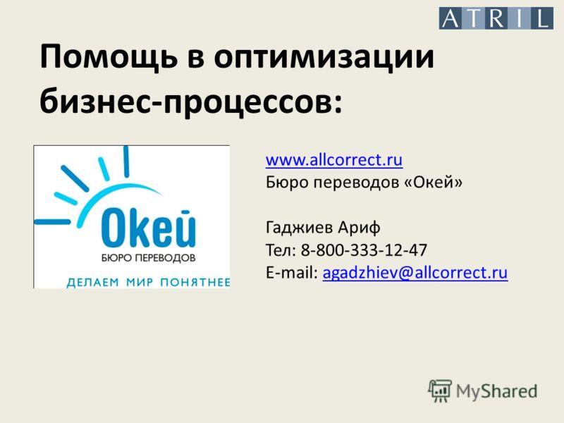 Помощь в оптимизации бизнес-процессов: www.allcorrect.ru Бюро переводов «Окей» Гаджиев Ариф Тел: 8-800-333-12-47 E-mail: agadzhiev@allcorrect.ruagadzhiev@allcorrect.ru