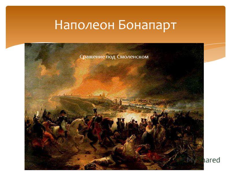 Наполеон Бонапарт Сражение под Смоленском
