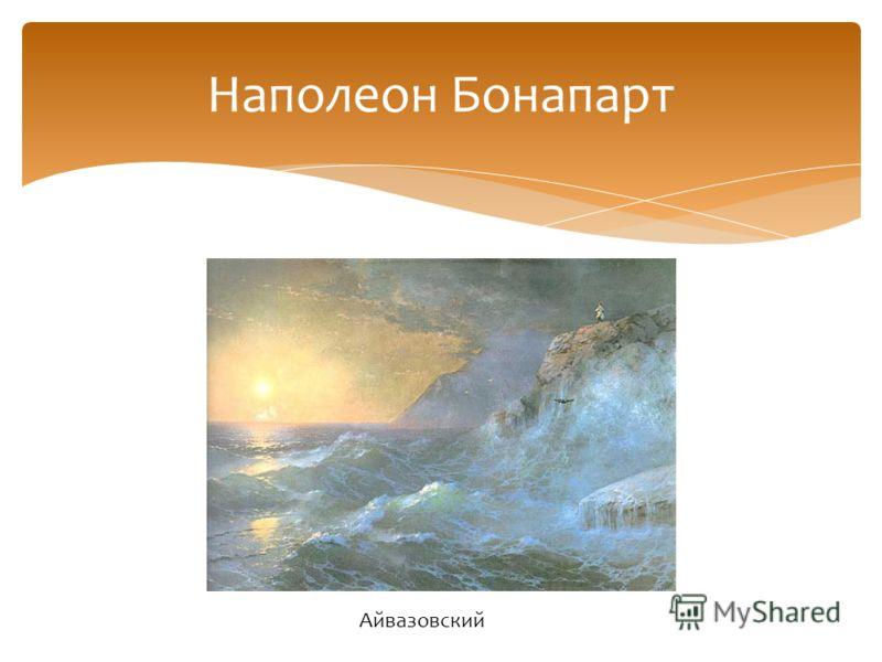 Наполеон Бонапарт Айвазовский