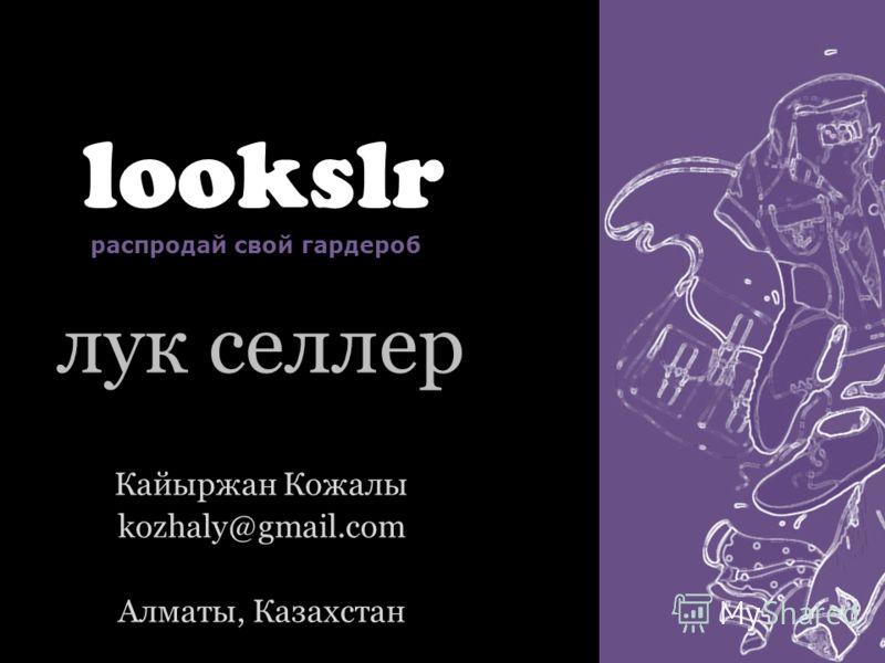 Кайыржан Кожалы kozhaly@gmail.com Алматы, Казахстан lookslr распродай свой гардероб лук селлер