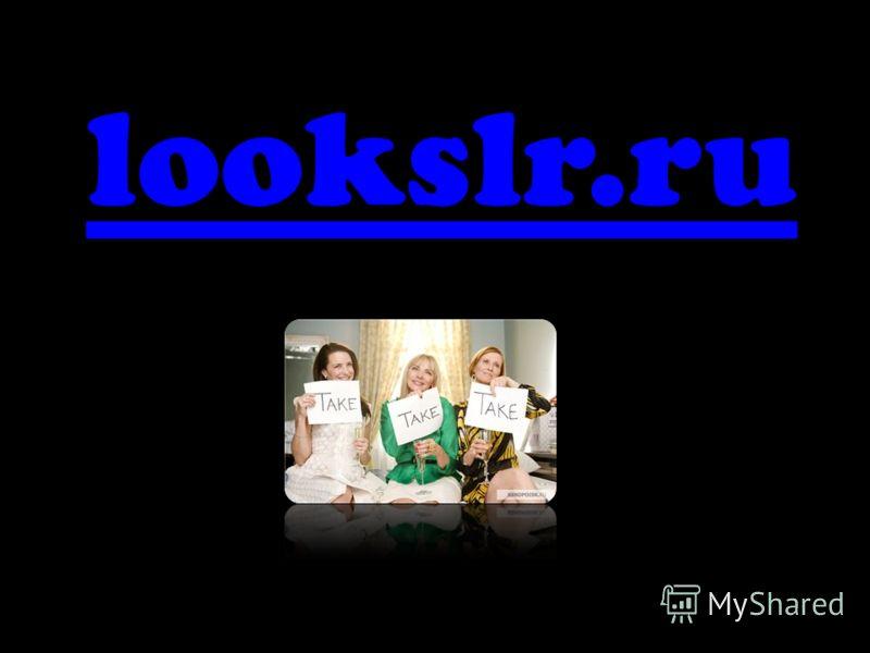 lookslr lookslr.ru