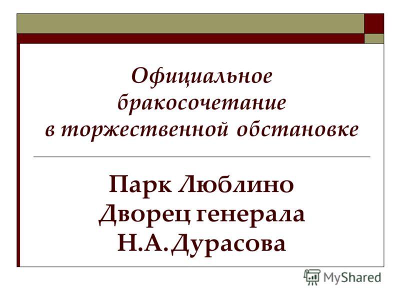 Официальное бракосочетание в торжественной обстановке Парк Люблино Дворец генерала Н.А. Дурасова
