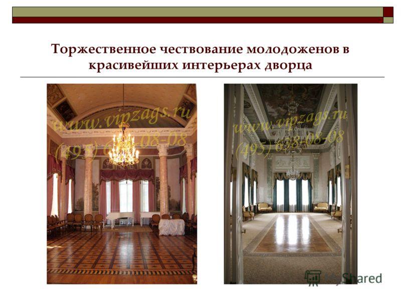 Торжественное чествование молодоженов в красивейших интерьерах дворца