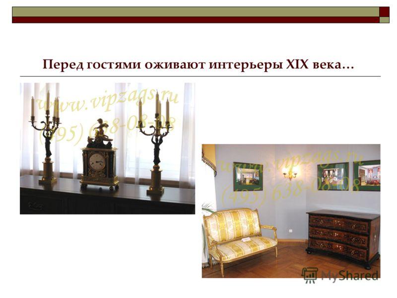 Перед гостями оживают интерьеры XIX века…