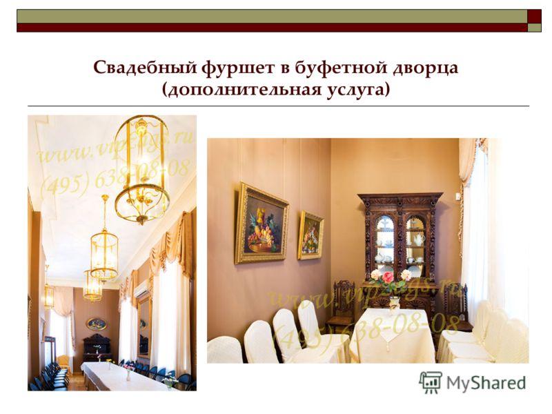 Свадебный фуршет в буфетной дворца (дополнительная услуга)
