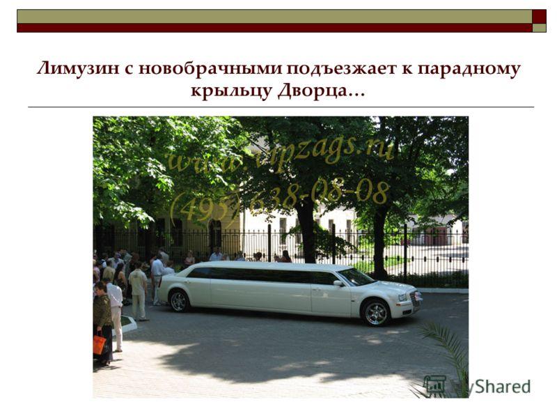 Лимузин с новобрачными подъезжает к парадному крыльцу Дворца…