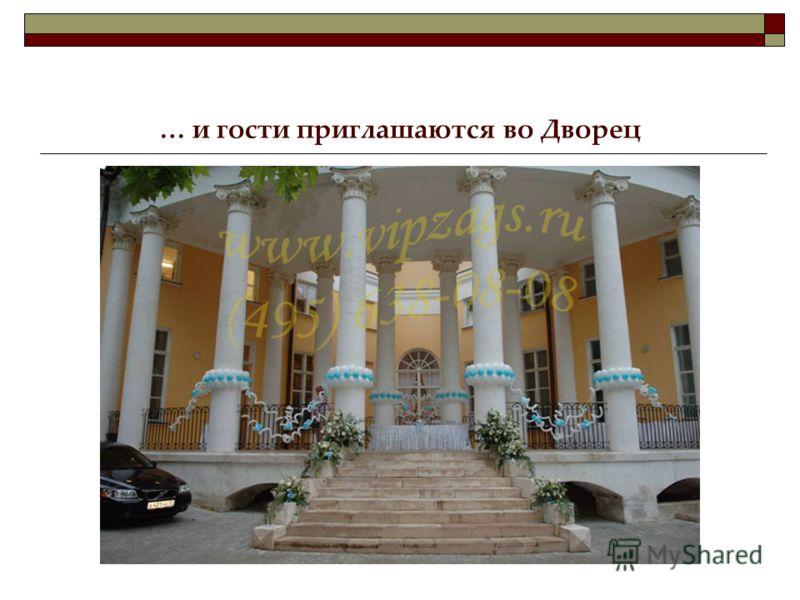 … и гости приглашаются во Дворец