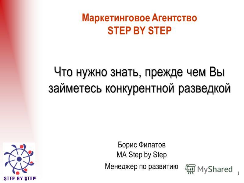1 Маркетинговое Агентство STEP BY STEP Борис Филатов МА Step by Step Менеджер по развитию Что нужно знать, прежде чем Вы займетесь конкурентной разведкой