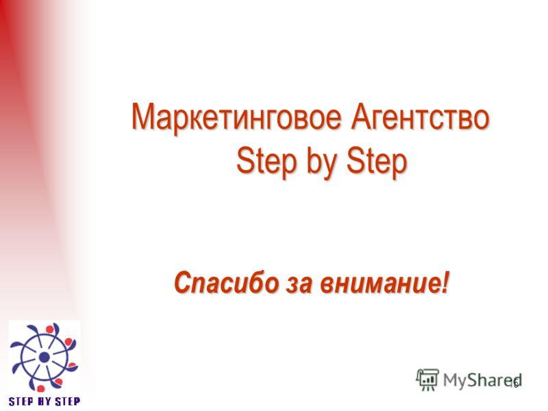 15 Маркетинговое Агентство Step by Step Спасибо за внимание!