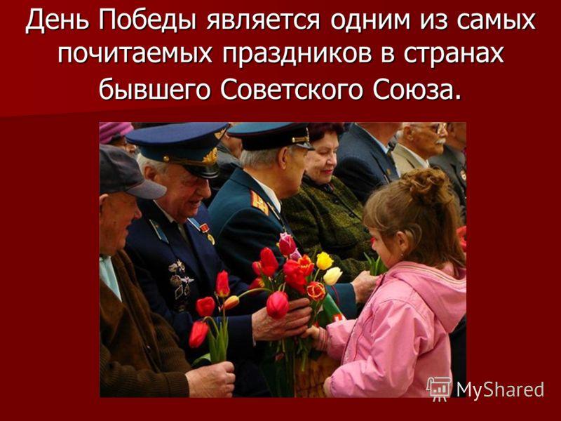 День Победы является одним из самых почитаемых праздников в странах бывшего Советского Союза.