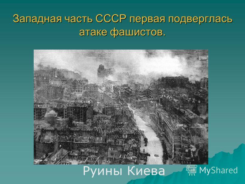Западная часть СССР первая подверглась атаке фашистов. Руины Киева