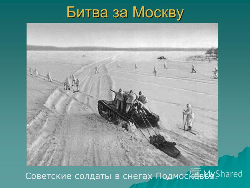 Битва за Москву Советские солдаты в снегах Подмосковья.