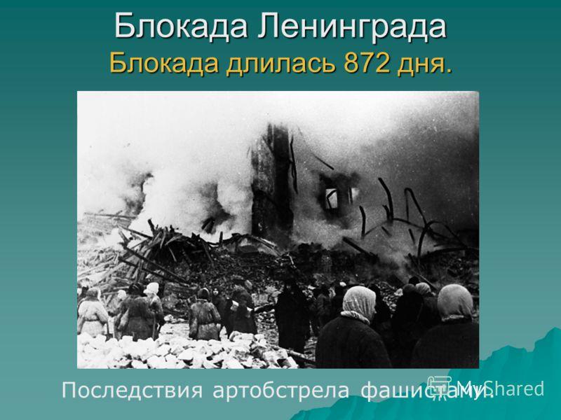 Блокада Ленинграда Блокада длилась 872 дня. Последствия артобстрела фашистами.