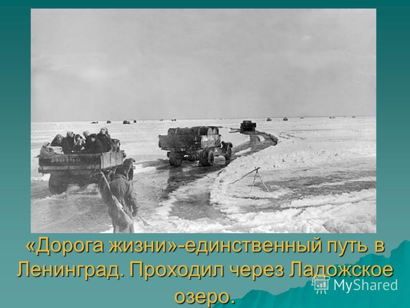 «Дорога жизни»-единственный путь в Ленинград. Проходил через Ладожское озеро.