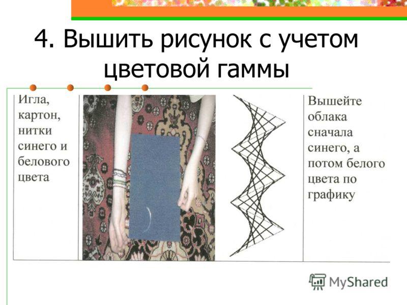 4. Вышить рисунок с учетом цветовой гаммы