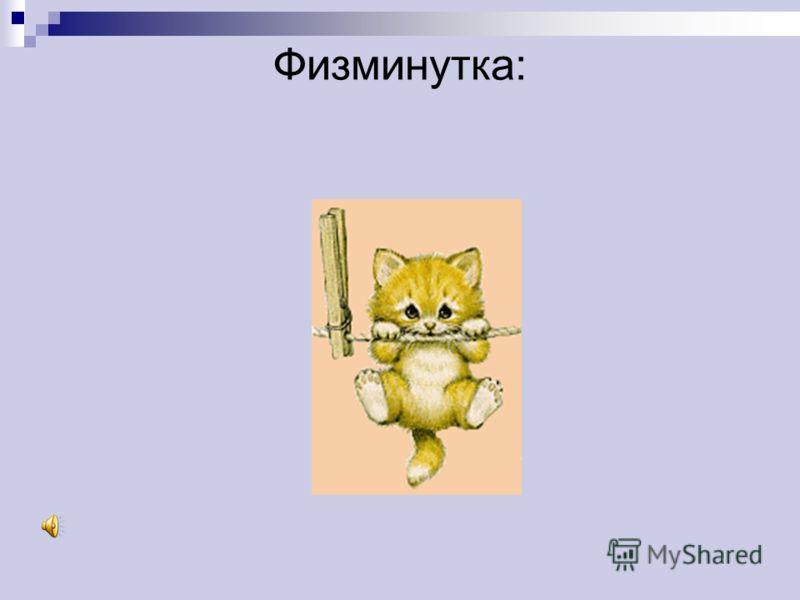 Физминутка: