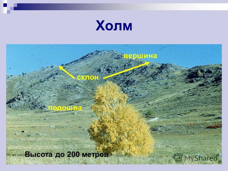 Холм подошва вершина склон Высота до 200 метров