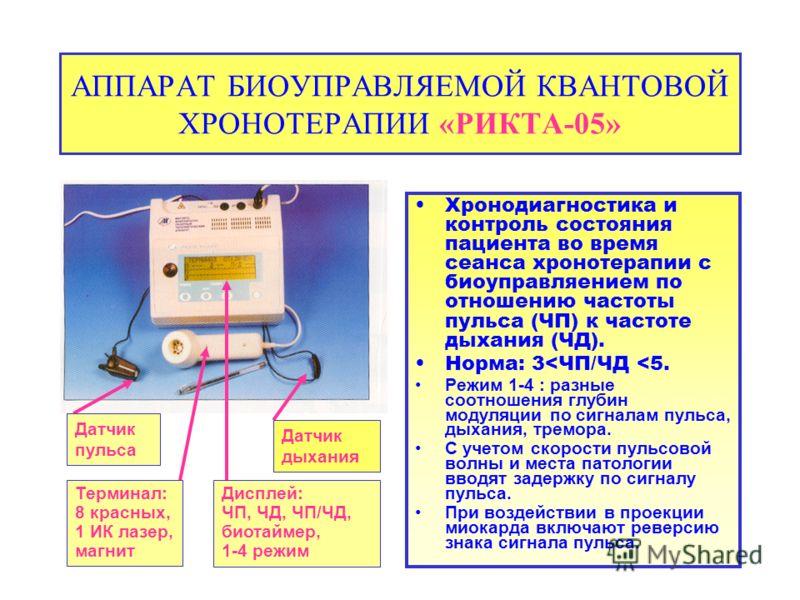 АППАРАТ БИОУПРАВЛЯЕМОЙ КВАНТОВОЙ ХРОНОТЕРАПИИ «РИКТА-05» Хронодиагностика и контроль состояния пациента во время сеанса хронотерапии с биоуправляением по отношению частоты пульса (ЧП) к частоте дыхания (ЧД). Норма: 3