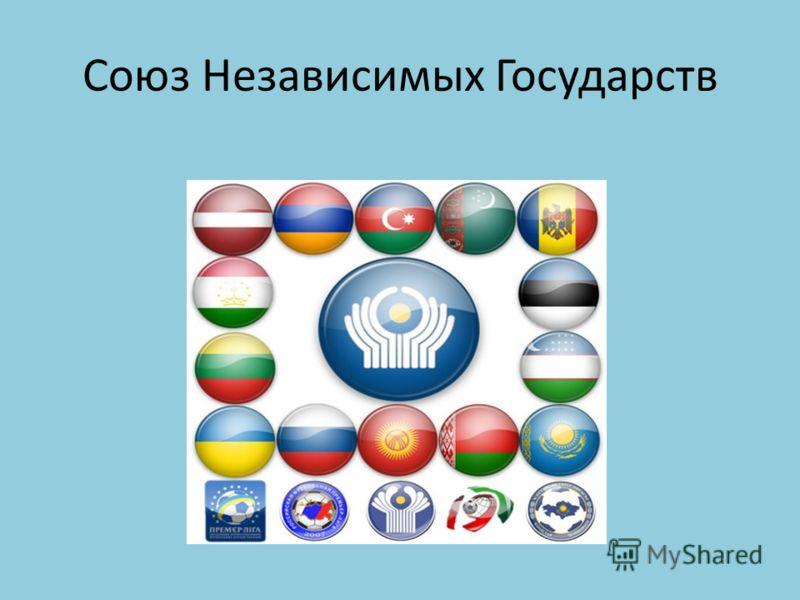 Союз Независимых Государств