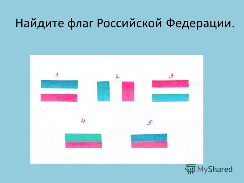 Найдите флаг Российской Федерации.