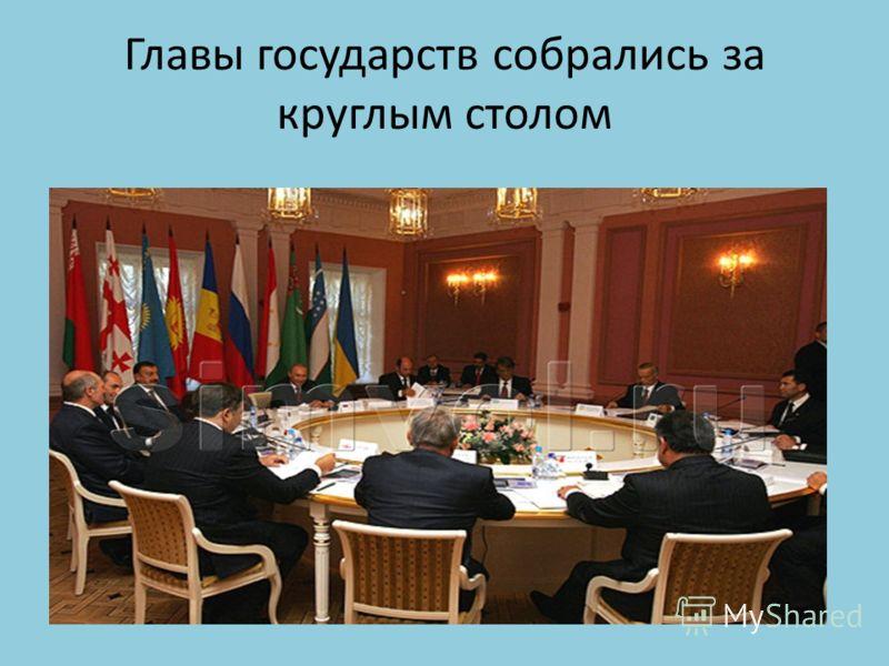 Главы государств собрались за круглым столом