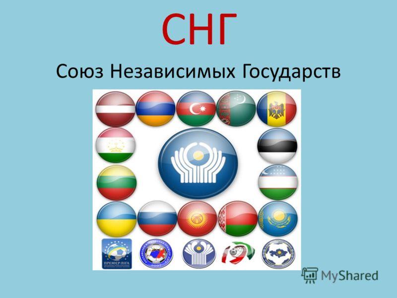 СНГ Союз Независимых Государств