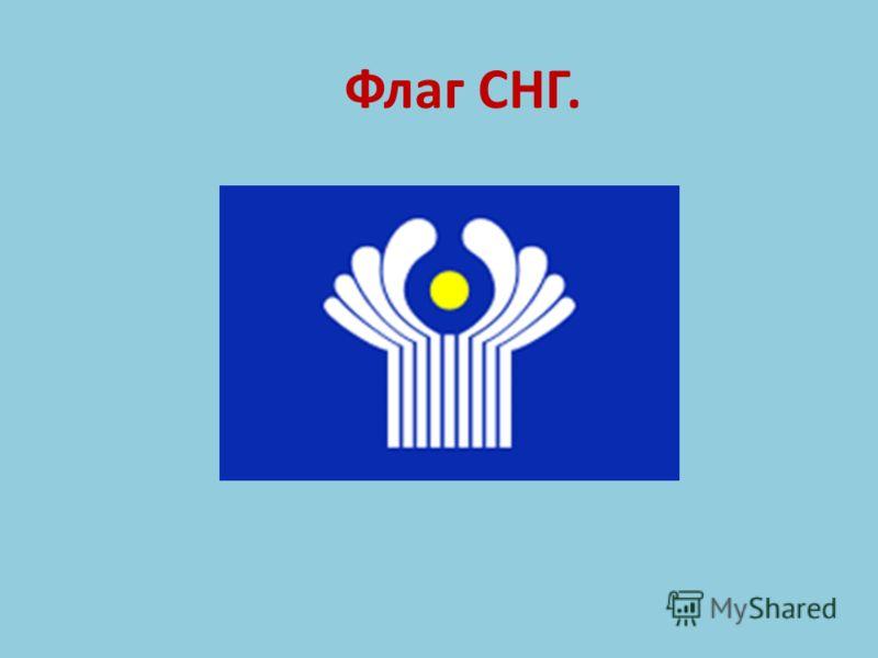 Флаг СНГ.